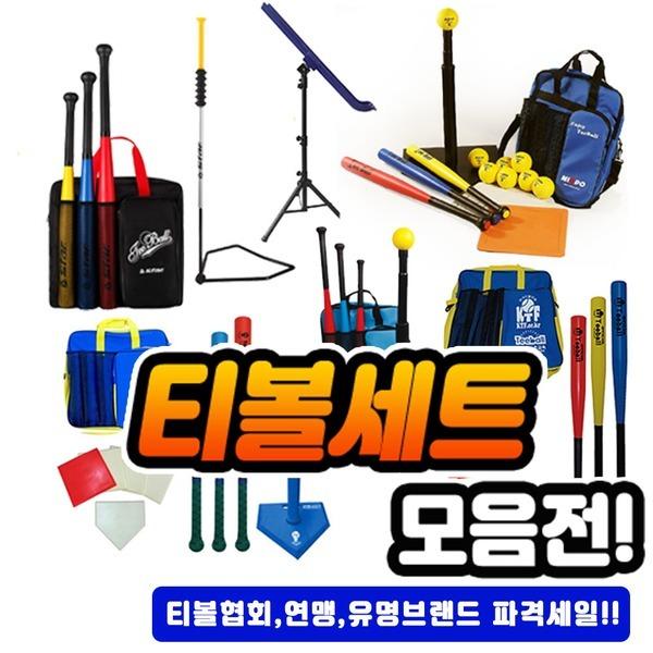 티볼세트 모음-공인정품/티볼/롤링티볼/학교체육