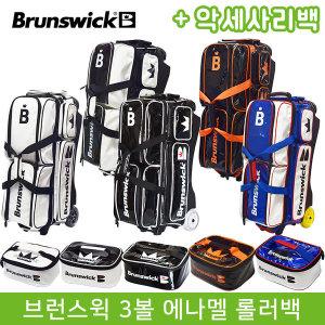 브런스윅 3볼 에나멜 롤러백 볼링가방+악세사리백