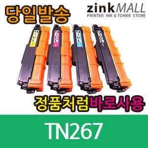 챔피온재생토너 TN267 BCMY 추가옵션 금액없슴