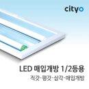 LED 매입개방 2등용