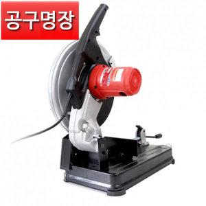 공구명장/HC-355 계양 고속절단기 14인치 컷팅기 금속