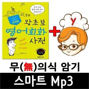 왕초보 영어회화 사전 랭컴 출판사 +  스마트 Mp3 -어