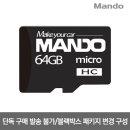 단독구매 절대불가 AZ100 전용 만도 64G 메모리변경