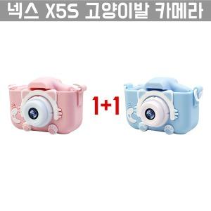 1+1 넥스 X5S 고양이발 카메라/2000만 화소/무료배송