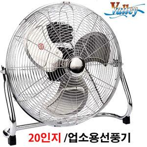 20인치/업소용선풍기/공업용/대형선풍기/ UMF-7205XB