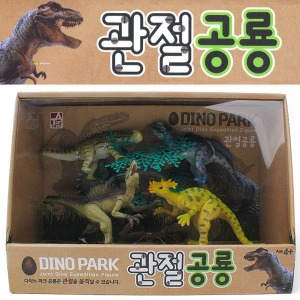 아톰산업 관절공룡 공룡 공룡모형 공룡완구 공룡장난