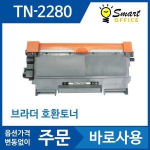 브라더 호환 TN 2280 HL 2240D MFC 7860DN TN2280