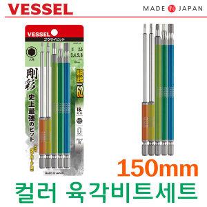베셀 신소재 컬러 롱 육각 비트 세트 HEX  5P 150mm