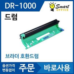브라더 호환드럼 DR 1000 HL 1110 1210 1810 DR1000