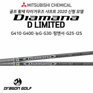 디아마나 D 리미티드 타이거우즈 G410 G400 뉴G G30