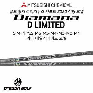 디아마나 D 리미티드 타이거우즈 SIM 심맥스 M6 M5 M4