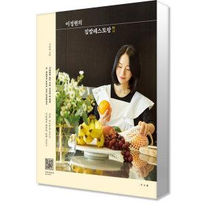 서사원 이정현의 집밥레스토랑 레시피 책