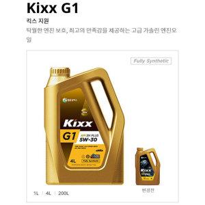 Kixx G1 5W30/4리터/SN PLUS/가솔린/엔진오일/합성유