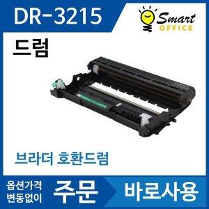 브라더 호환드럼 DR 3215 HL 5380DN HL 5350DN DR3215