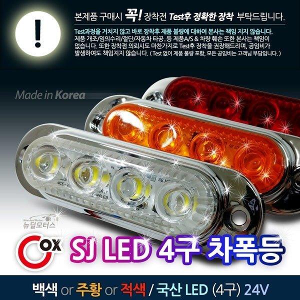 Cox  SJ LED 4구 차폭등 24V 미등 방향지시등  차량용