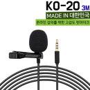 핸드폰 국산 고감 핀마이크 3M 녹음 ASMR 유선 KO-20