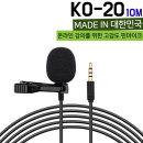 핸드폰 국산 고감 핀마이크 10M 녹음 ASMR 유선 KO-20