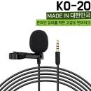 핸드폰 국산 온라인강의 고감도 핀마이크 녹음 KO-20
