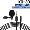 핀마이크 온라인강의 방송 고감도 핀마이크 녹음 KO-30