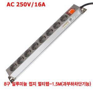 8구 알루미늄 접지 멀티탭-1.5M(과부하차단기능)