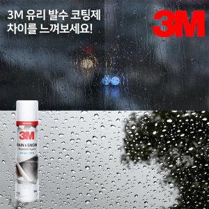 3M 자동차 유리 발수코팅제 빗길안전 김서림방지 390ml