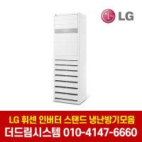 PW0602R2SF 휘센 스탠드 냉난방기 15평형~40평모음