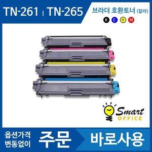 브라더호환 TN 265 파랑 대용량 HL 3150 3170 TN265