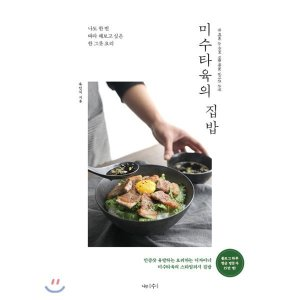 미수타육의 집밥 : 나도 한 번 따라 해보고 싶은 한 그릇 요리  육인식