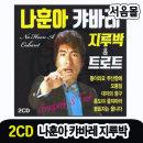 2CD 나훈아 캬바레 지루박 트로트-옛날노래 옛노래 돌아와요 부산항에 오동잎 대지의항구 홍도야울지마라 2C