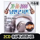 2CD 7080 2000 유상록 낭만콘서트-인기가요 바램 동행 그여인 오늘처럼 유리꽃 존재의이유 이름모를소녀 2CD