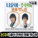 2CD 나훈아 주현미 명품 옛노래-옛날노래 트로트 불효자는웁니다 눈물젖은두만강 선창 목포의눈물 나그네 2C