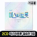 2CD TV조선 미스터트롯 3집-임영웅 영탁 정동원 이찬원 장민호 김호중 고맙소 보랏빛엽서 배신자 찐이야 2CD