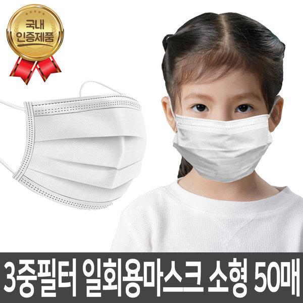 소형 3중필터 일회용 마스크 50매 국내인증