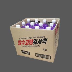 발수코팅 에탄올 워셔액 1.8Lx12개 1박스 KS