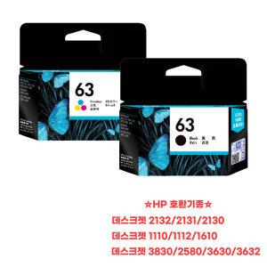 63 정품 잉크 검정+칼라세트 1112/2132/2131/2130/3830