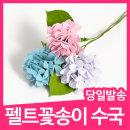 펠트 수국 꽃송이 만들기 / 퀼트패키지 펠트공예