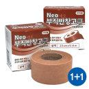 네오 부직 반창고 살색 2.5cm 1+1