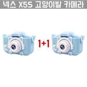 1+1 넥스 X5S 고양이발 카메라 블루 2000만 화소/무배
