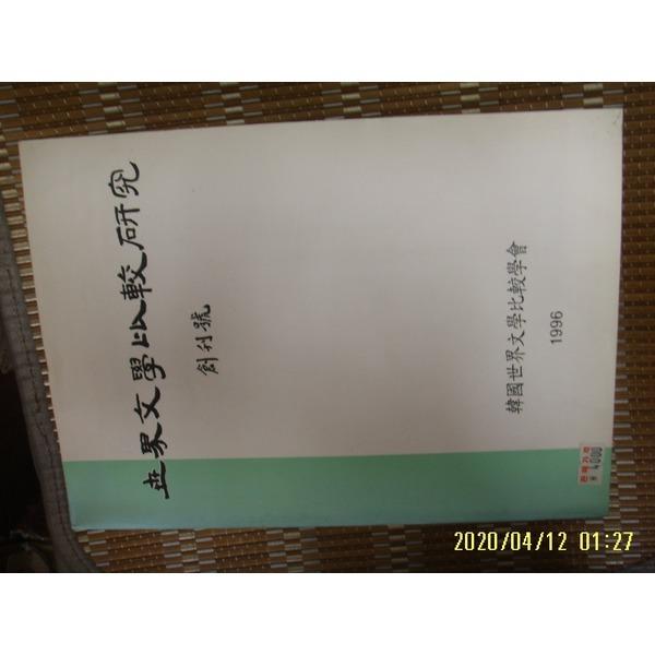 헌책/ 한국세계문학비교학회 / 세계문학비교연구 창간호 1996 -꼭설명란참조
