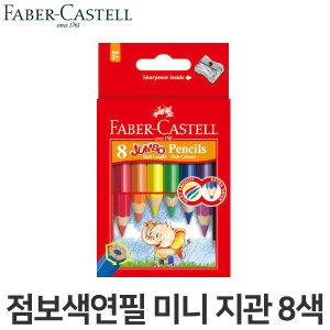 파버카스텔 PL 점보색연필 미니지관 8색 111608