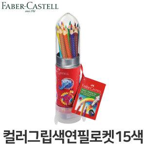 파버카스텔 PL 컬러그립색연필 로켓15색 112457