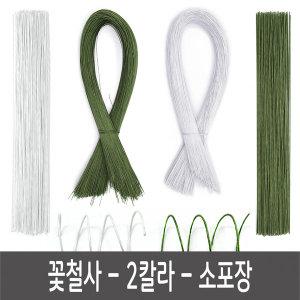 꽃철사 2칼라 4사이즈 원예용 공예용 - 소포장