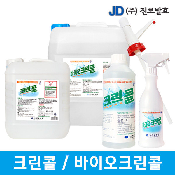 진로발효 바이오크린콜 20L/9L/1Lx10병/450ml 손소독