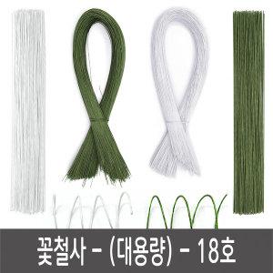 꽃철사 18호 (대용량) 약 900g 원예용 공예용