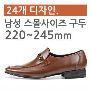 남자 작은 사이즈 구두 남성 신발 225 230 235 240