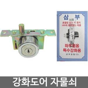 삼부 강화유리정 708 유리문자물쇠