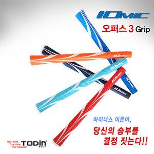 이오믹 오퍼스3 그립(아이언/우드용)/골프/피팅용품