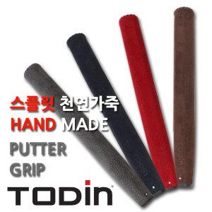 투딘 천연가죽 스플릿 일반형 퍼터그립/골프 피팅용품