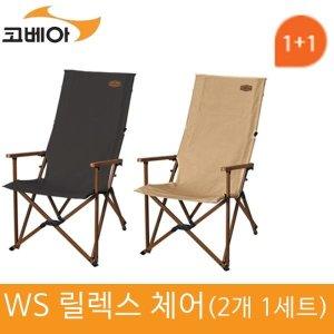 코베아 WS 릴렉스 체어 KECW9CA-02(2개 1세트)gi