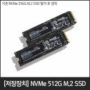 NVMe 256GB 탈거 후 NVMe 512GB 교체장착